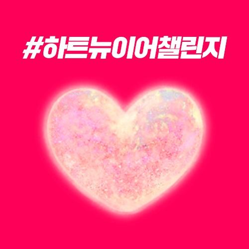 Heart New Year(하트뉴이어)