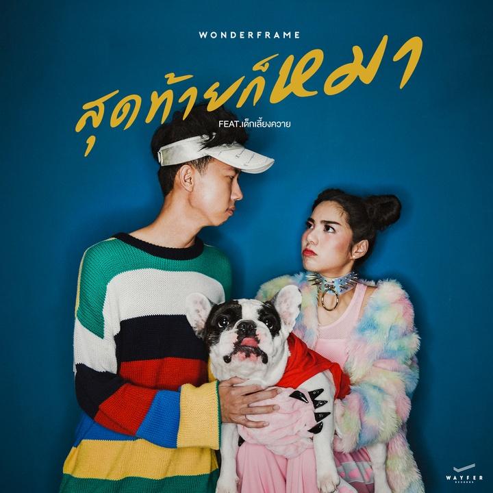 Dog (feat. Dek Liang Kwai)